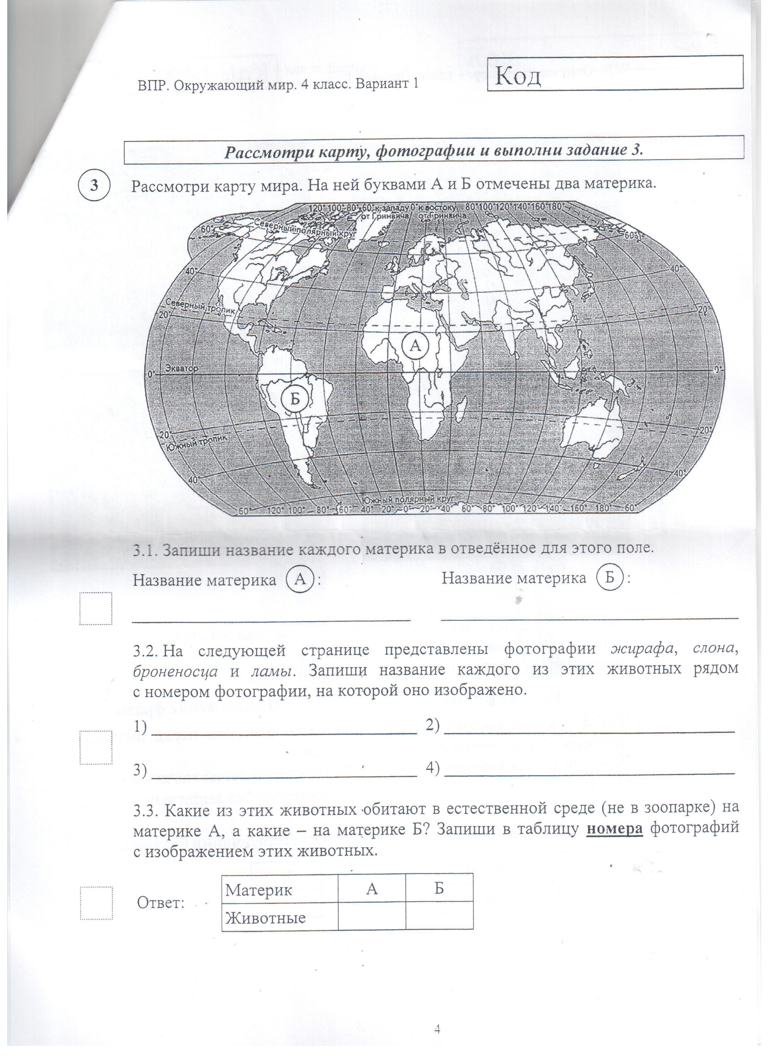 80 процентов площади материка занимают две страны