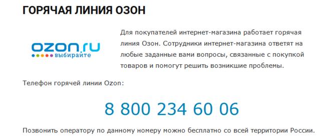 Магазин Озон Телефон Горячей Линии Москва